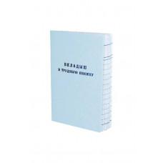 Бланк документа Вкладыш в трудовую книжку,88х125мм | опт и розница