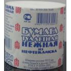 """Туалетная бумага""""Нежная из Нефтекамска"""" (48 шт)"""